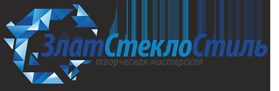 СтеклоCтиль